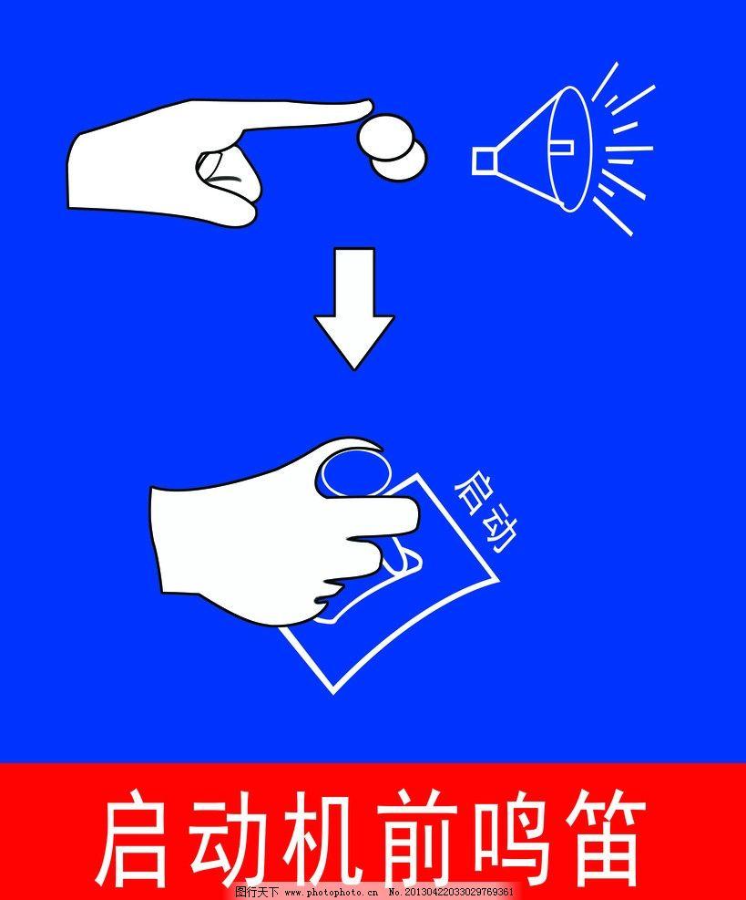 启动机前鸣笛 喇叭 标牌 标示牌 源文件