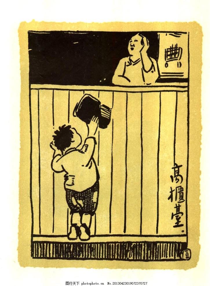 高柜台 儿童画 漫画 民国 插画 丰子恺 子恺漫画 绘画书法 文化艺术