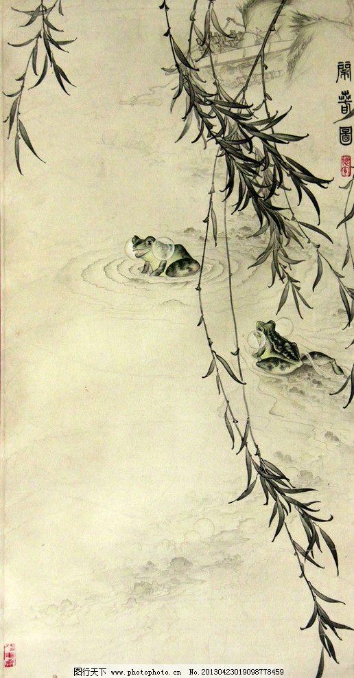 国画 春意 绘画艺术 春 春天 青蛙 柳条 柳枝 绘画书法 文化艺术 设计