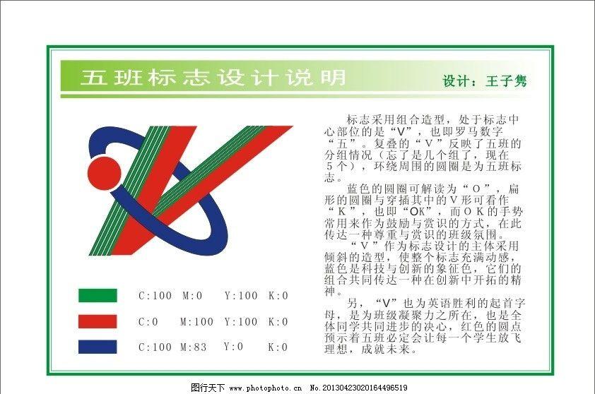 五班标志 班徽 五班 标志 学校 班级标志 标志设计 其他 标识标志图标