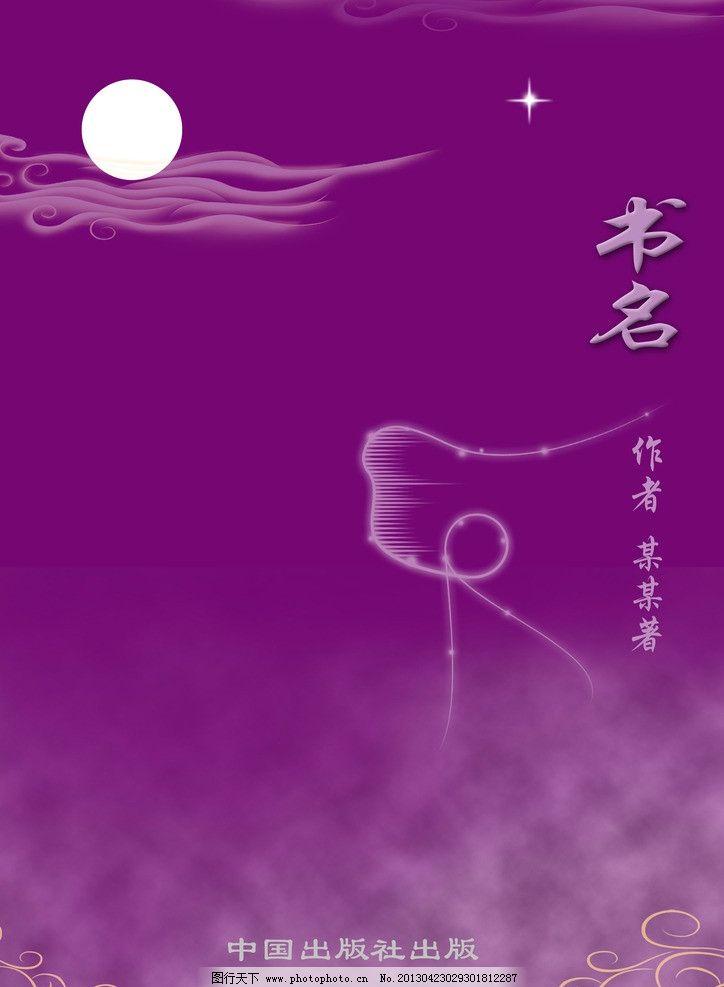 书本封面图片