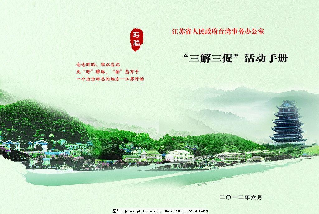 山水封面 绿色封面 接待手册 二折页 广告设计模板 源文件