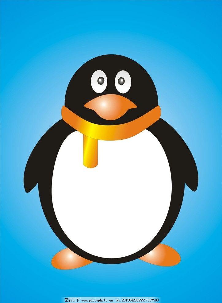 企鹅 企鹅图片 企鹅图 qq头像 qq 广告设计 矢量 cdr