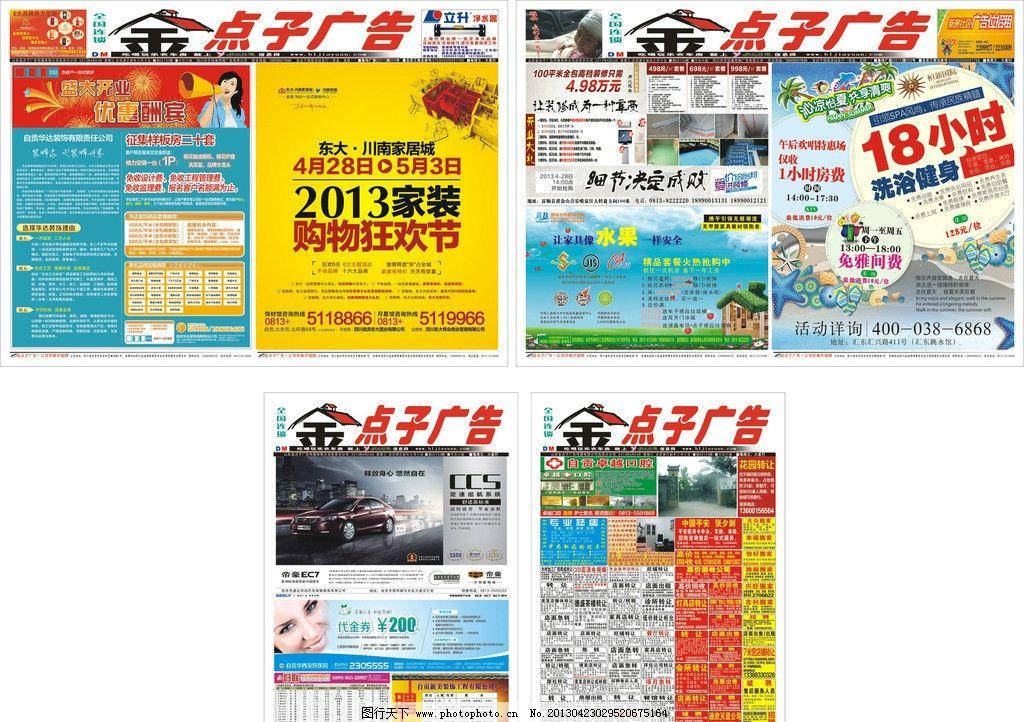 报纸广告 报纸      金点子 汽车 东大 广告设计 矢量 cdr