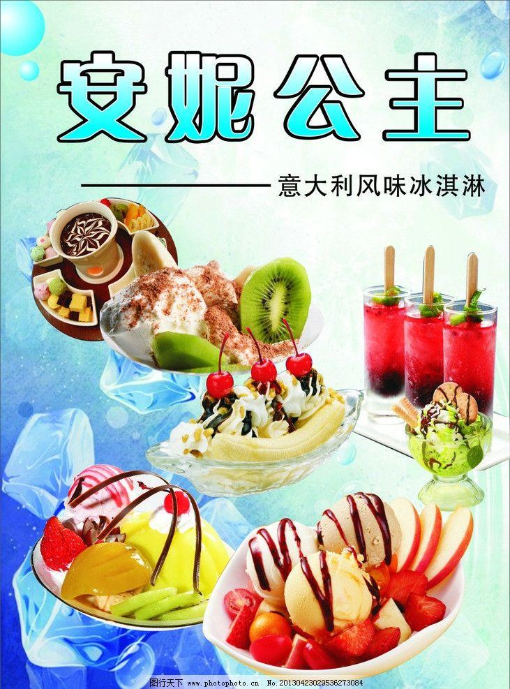 冰淇淋海报 冰淇淋 凉爽 冷饮 安妮公主 海报 广告设计 矢量 cdr图片