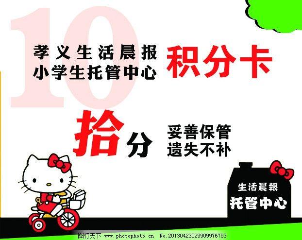 积分卡 孝义生活晨报 小学生托管中心 十分 简单 名片卡片 广告设计图片