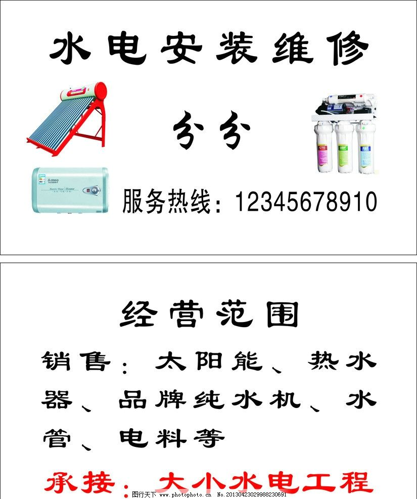 水电维修 水电安装 维修 太阳能 热水器 纯水机 名片卡片 广告设计