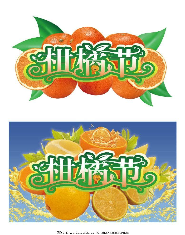 超市吊牌 柑橘节 超市端午节吊牌 生鲜 蔬果吊牌 水果 柑橘 海报设计