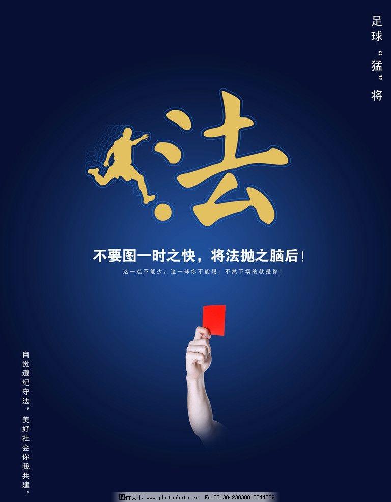 法制海报 法律宣传 宣传栏 法律 宪法 海报 公益广告 法 踢足球 违法图片