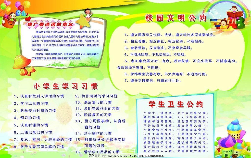 校园图版 推广普通话 普通话 校园文明公约 学生卫生公约 小学生学习图片
