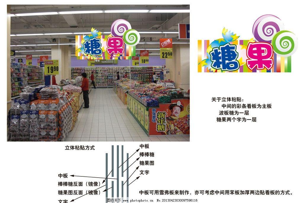 超市吊牌 糖果 糖果区 手绘糖果 海报设计 广告设计模板 源文件 300