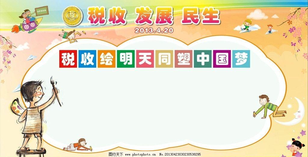 税局展板 矢量 税局活动 画画 中国梦 梦想 税收 童真 缤纷 月亮 展板