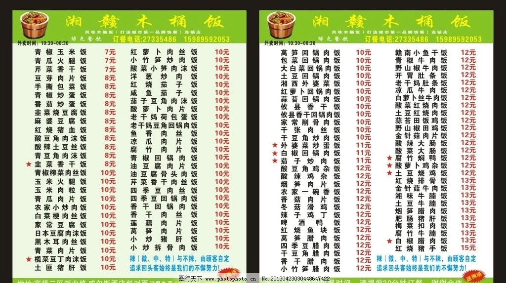 湘赣木桶饭图片