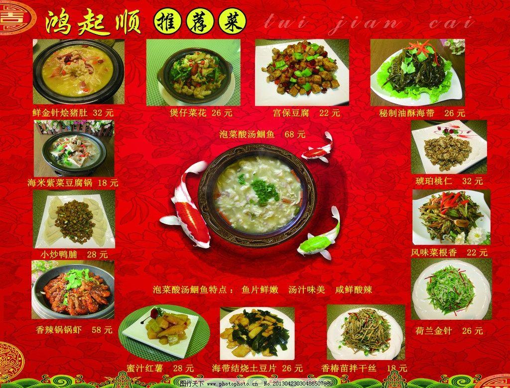 菜谱 菜单 推荐菜 红色背景 饭店 餐厅 欧式底纹 菜单菜谱 广告设计模