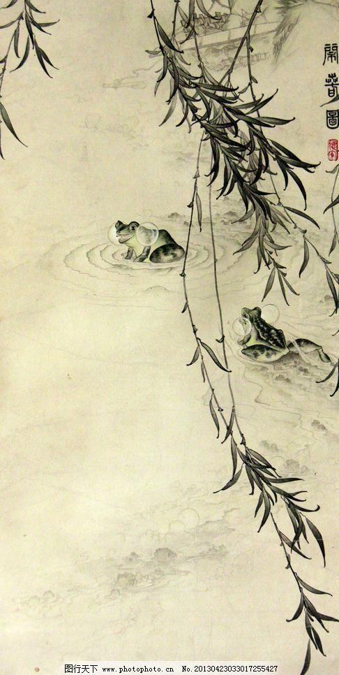 柳枝 国画 春意设计素材 春意模板下载 春意 绘画艺术 春 春天 青蛙