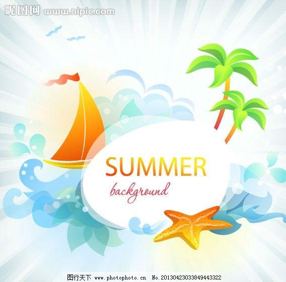 卡通夏日 夏日 海星 椰子树 帆船 卡通 绿色 蓝色 黄色 矢量素材 其他