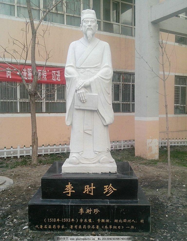 李时珍雕像 雕像 塑像 名人雕像 李时珍 人物雕像 雕塑 建筑园林 摄影