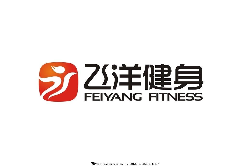 飞扬健身 飞扬 健身 标识 标志 log 企业logo标志 标识标志图标 矢量图片