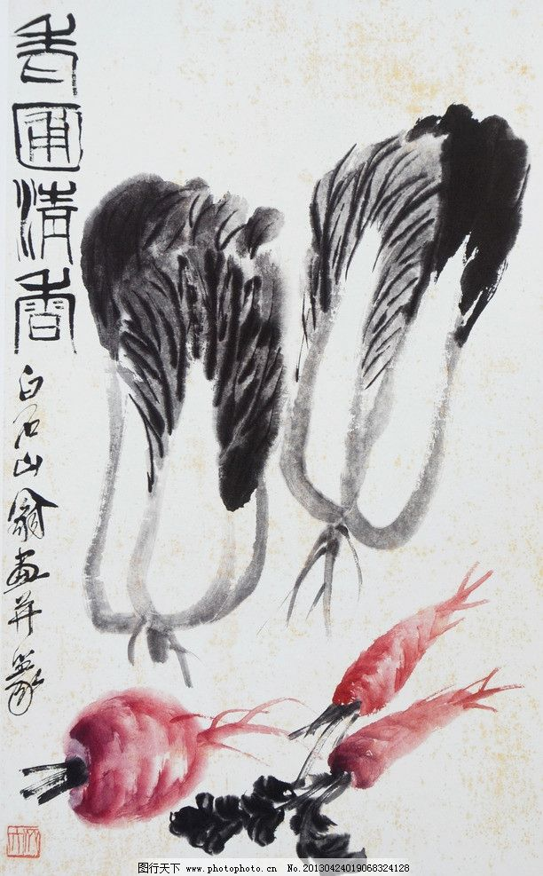 齐白石 白菜 萝卜 国画 山水 中国画 绘画书法 文化艺术 设计 300dpi