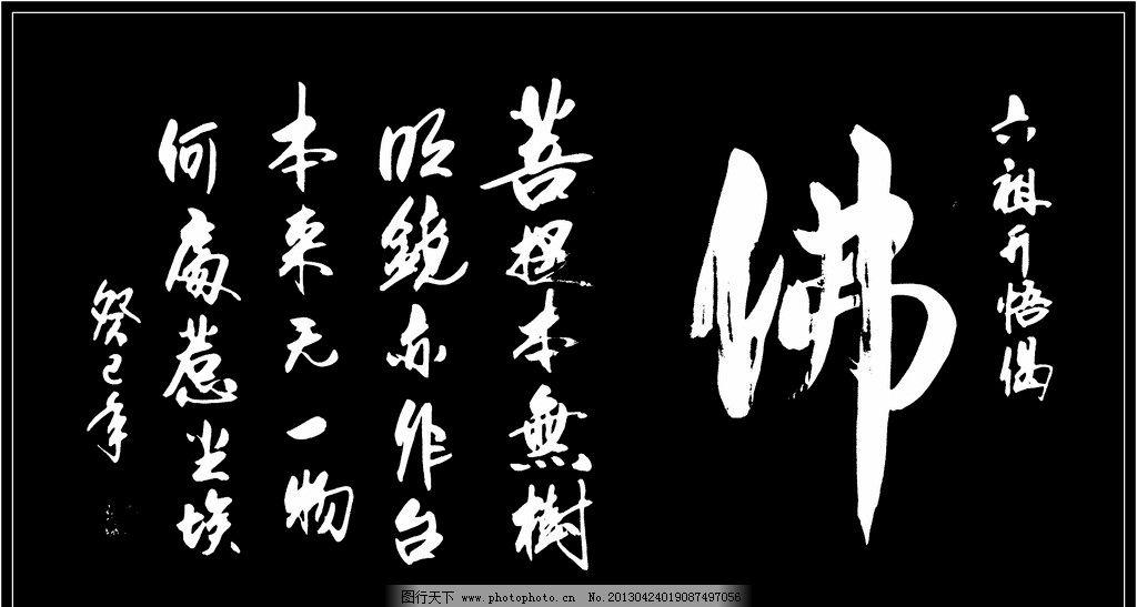 佛字书法 佛字 书法 彭曙光书法 毛笔书法 绘画书法 文化艺术 设计 72