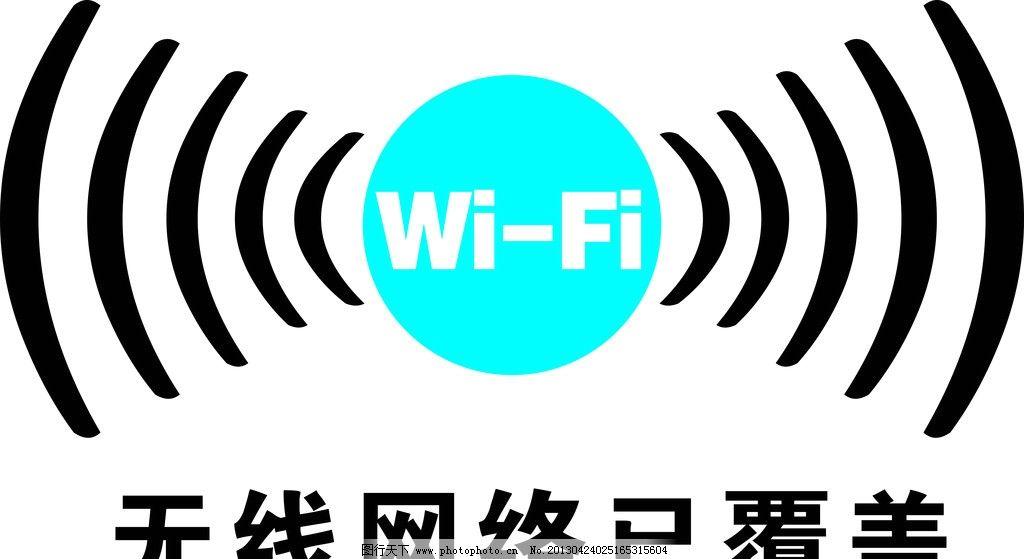 无线网络标志 wifi 无线网络 信号标志 设计素材 无线 通讯科技 现代