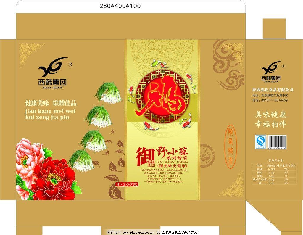 礼盒包装 野小蒜 福字 传统纹样 牡丹 树叶 logo 包装结构 绿色包装