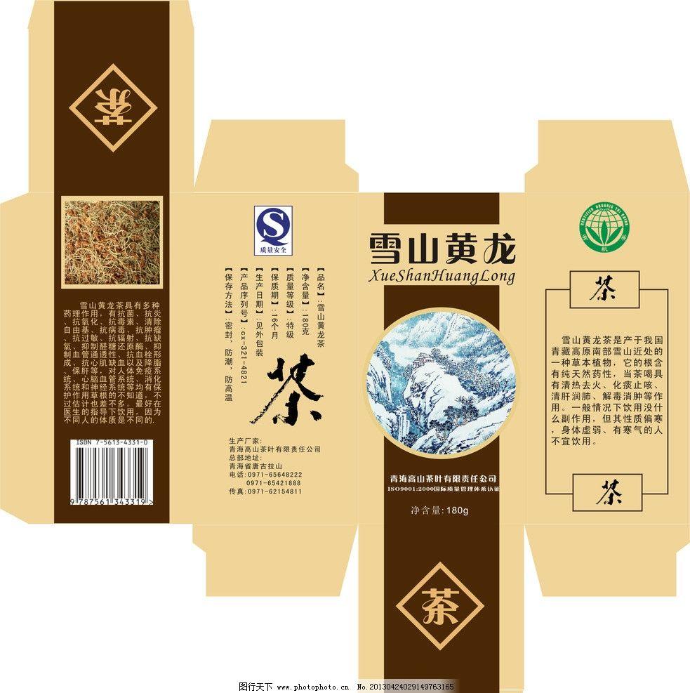 茶叶包装设计图片图片