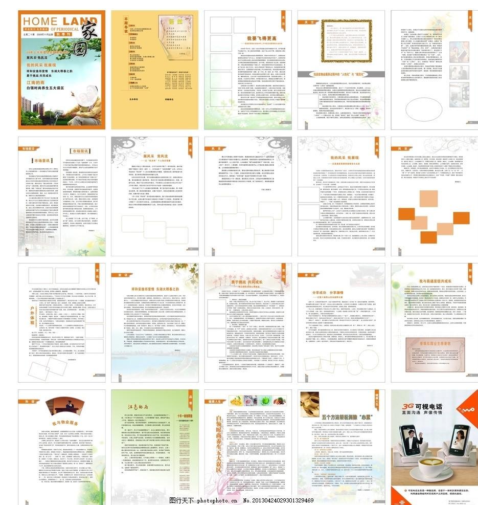 现代设计 创意      排版 橙色 家园 家人 家庭 企业 单页 宣传册图片