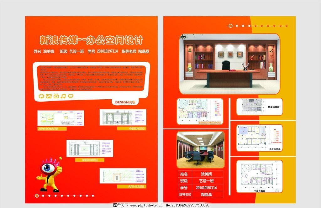 毕业设计海报 毕业设计