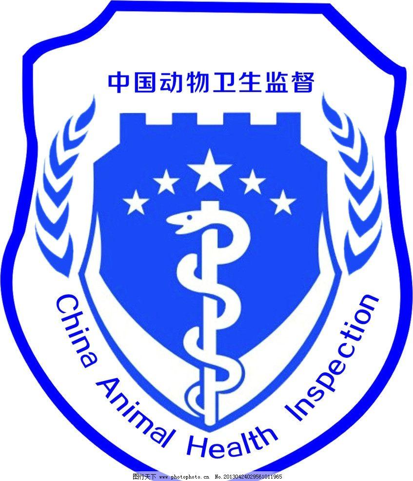卫生监督标志 检疫 标志 动物检疫 卫生 广告设计 矢量 cdr