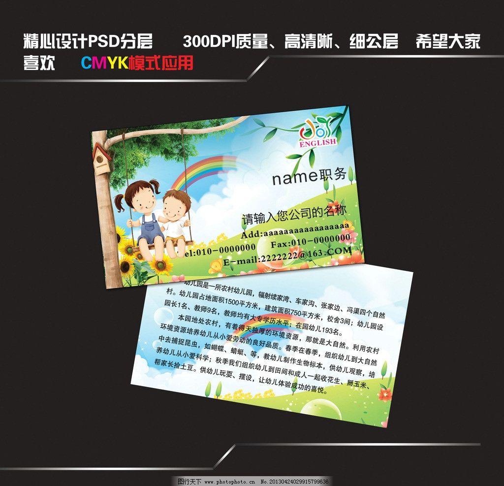幼儿园名片图片_名片卡片