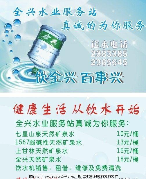 全兴 桶装水 矿泉水 蓝色背景 水珠 水纹 名片卡片 广告设计 矢量 cdr