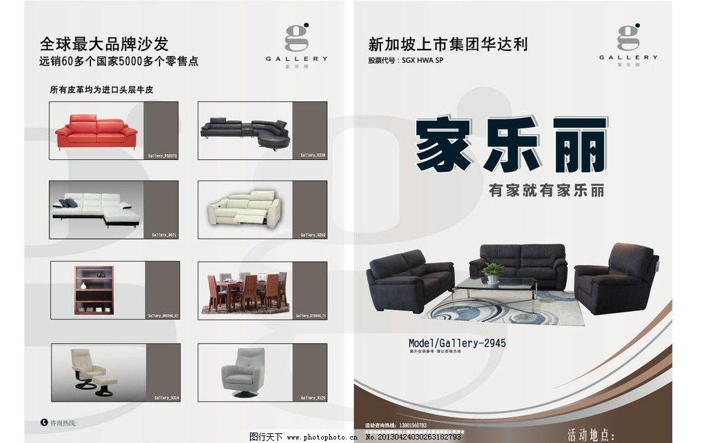 家具宣传图片_展板模板_广告设计_图行天下图库