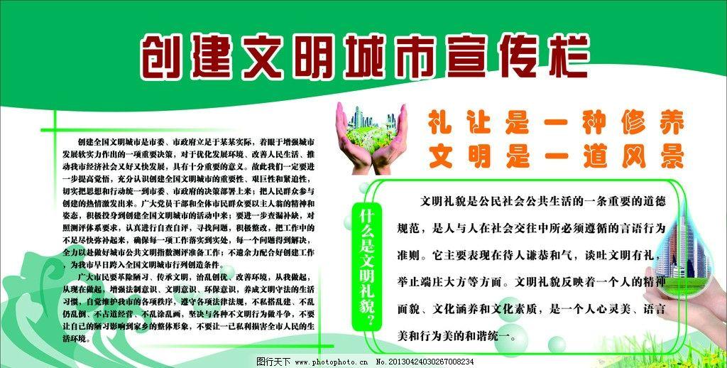 文明城市展板 展板 绿色 创建文明城市宣传栏 文明礼貌 背景 花 展板
