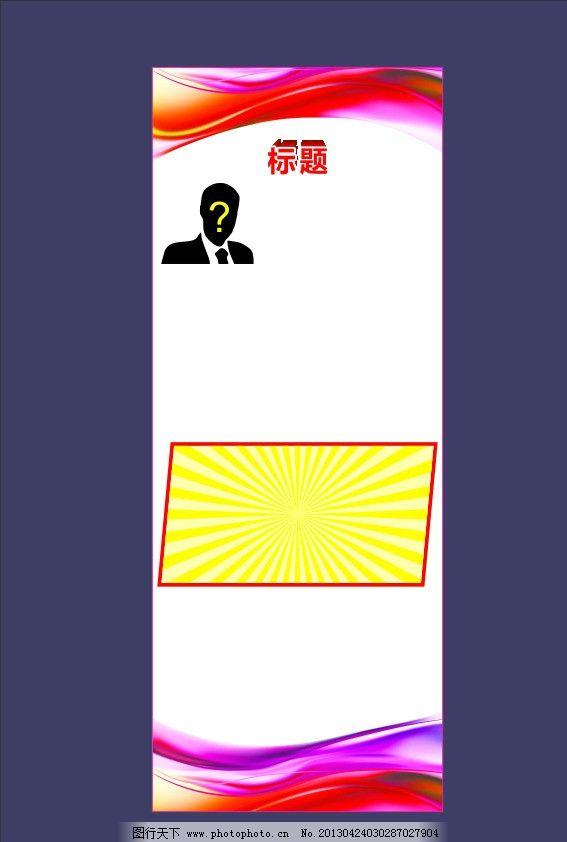 易拉宝模板 易拉宝 展板 背景板 海报 展架 展板模板 广告设计 矢量 c