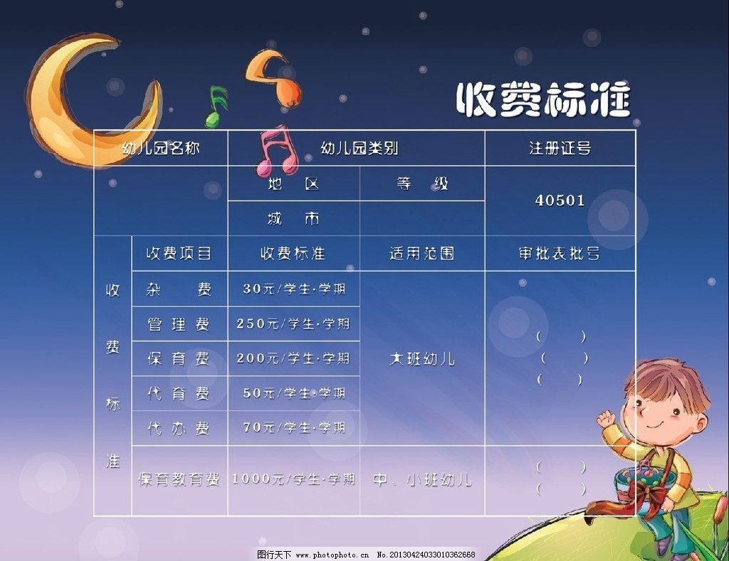 幼儿园收费标准 卡通月亮 音乐符号 小男孩 表格 深蓝色背景 psd分层
