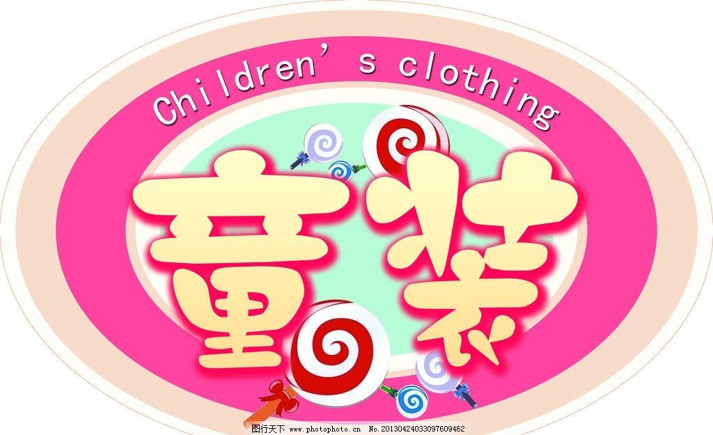 童装吊牌 吊牌 棒棒糖 粉色圆圈 童装设计 psd分层素材 源文件 300dpi图片