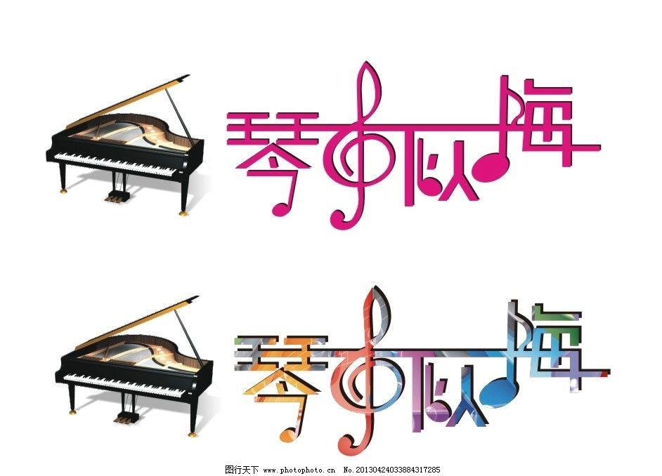 琴声似海logo 艺术字 手绘字体 音乐之声 花朵 矢量素材 其他矢量