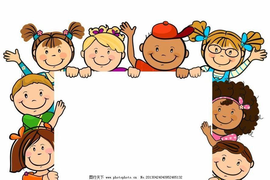 卡通儿童 卡通 可爱 儿童 孩子 幼儿 节日 小学生 快乐 幸福 有趣
