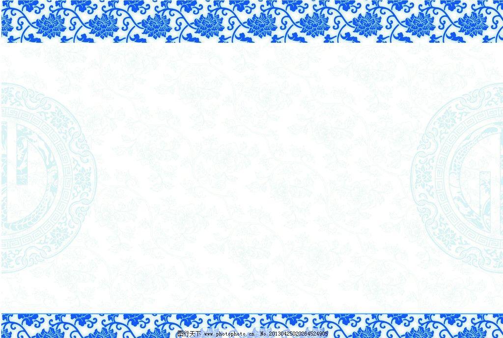 青花瓷背景 底纹 花纹 蓝色 背景底纹 底纹边框