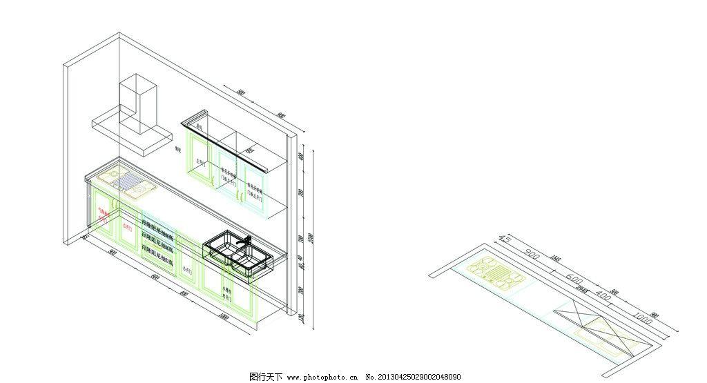 厨房橱柜内部尺寸设计图