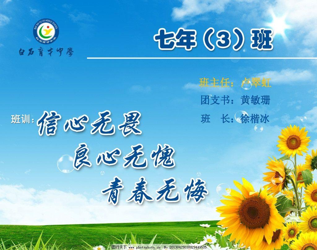 设计图库 广告设计 海报设计  学校班级海报 班牌 班训 初中 向日葵