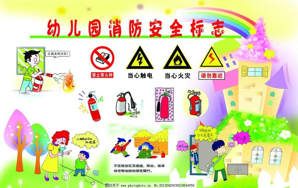 消防标志 消防 标志 幼儿园 安全 灭火 展板模板 广告设计模板 源文件
