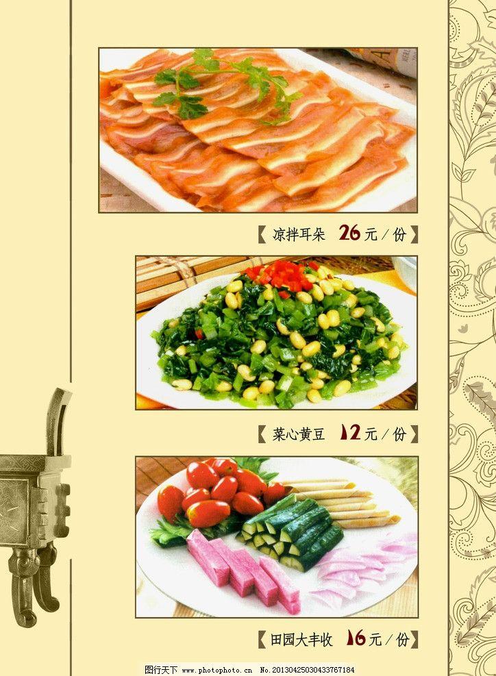 中餐 菜谱 背景图片