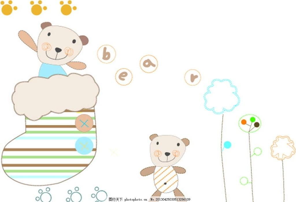 小熊 玩具熊 脚印 插画 背景画 动漫 卡通 时尚背景 背景元素