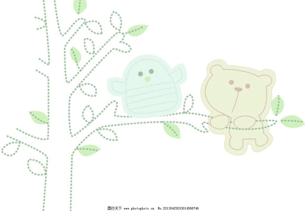AI 背景画 背景素材 背景元素 标识 标志 插画 插画设计 动画背景 动漫 小动物矢量素材 小动物模板下载 小动物 小熊 玩具熊 小鸟 树枝 树叶 绿叶 叶子 树干 插画 背景画 动漫 卡通 时尚背景 背景元素 图画素材 梦幻素材 花式背景 背景素材 卡通动物 卡通背景 漫画 梦幻世界 卡通动漫 动漫玩偶 美式动画 美式卡通 卡通设计 图标 标识 标志 图案 符号 动画设计 动画背景 手绘画 插画设计 矢量卡通设计 广告设计 矢量 ai psd源文件 其他psd素材