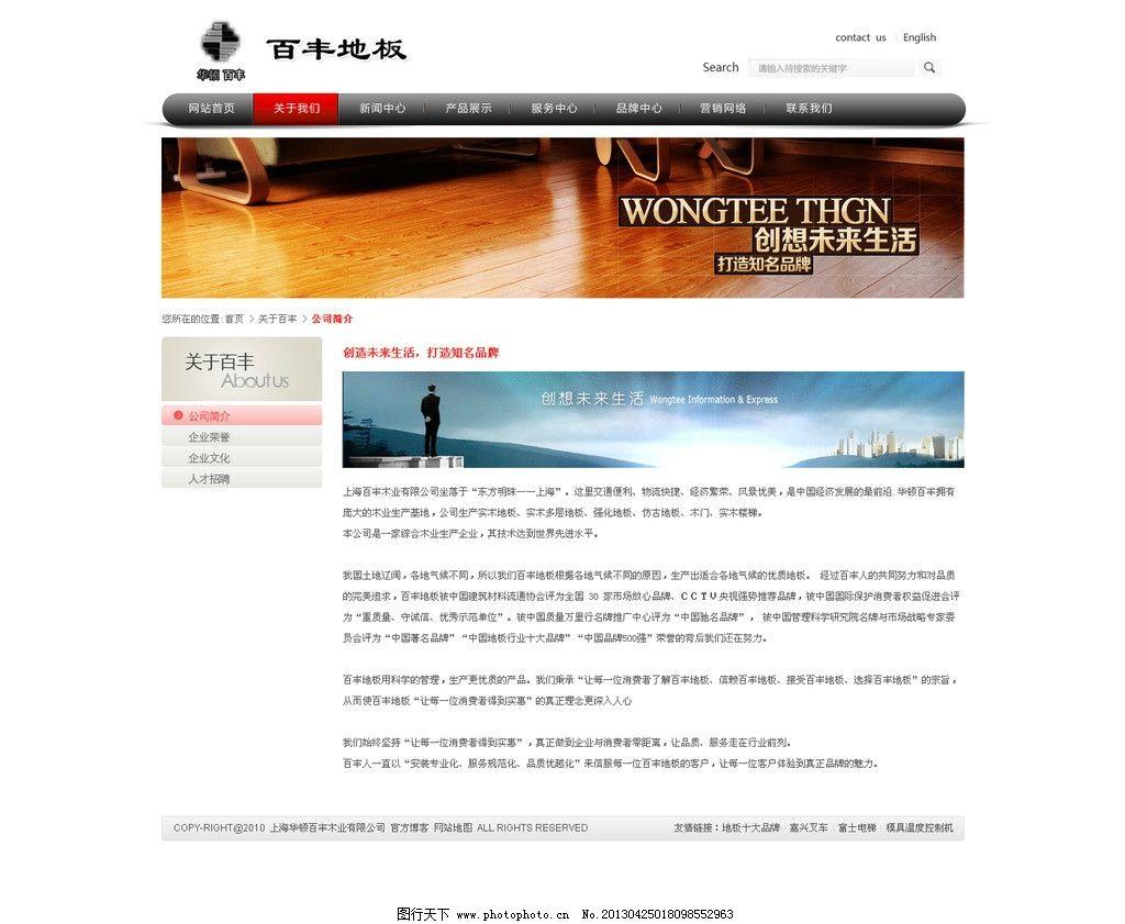 百丰地板公司简介 百丰地板logo 广告语      导航条 中文模板 网页图片