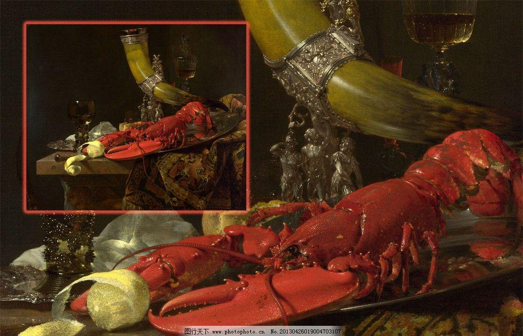 静物油画 油画 世界名画 欧洲油画 龙虾 食物 抽象油画 名画 绘画书法