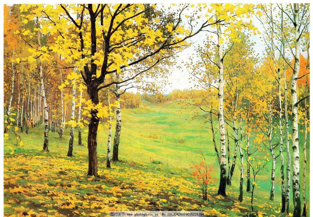 秋天风景油画 白桦树 白桦树林