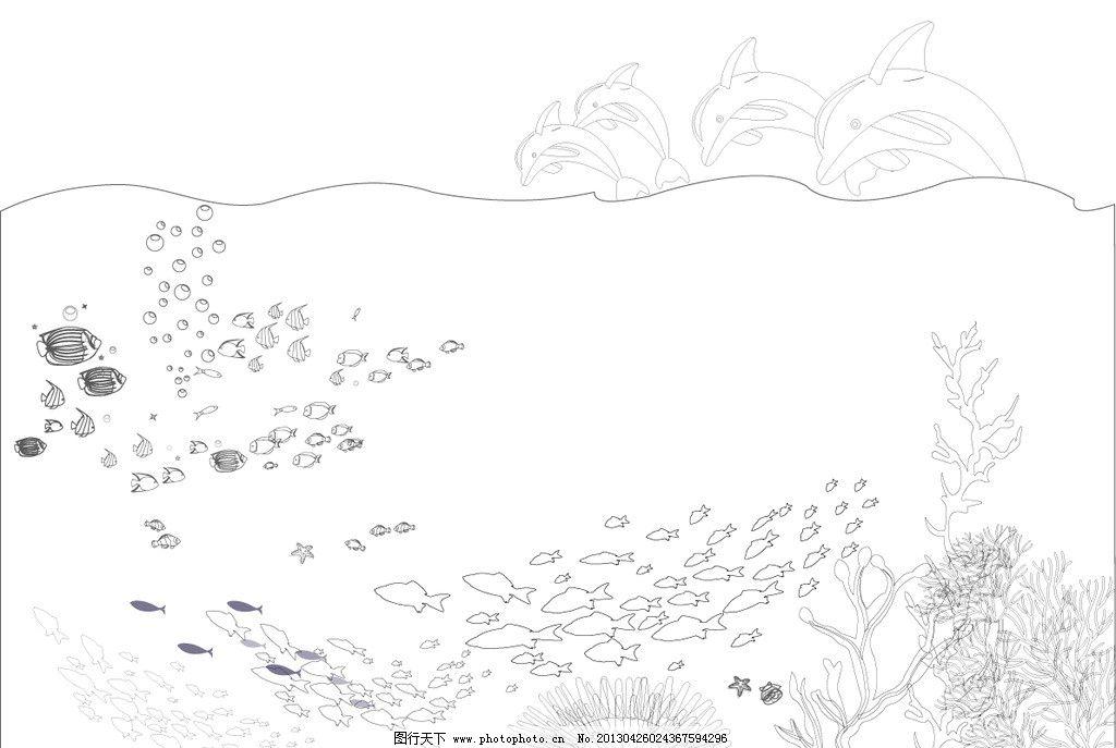 海底手绘图片大全图片